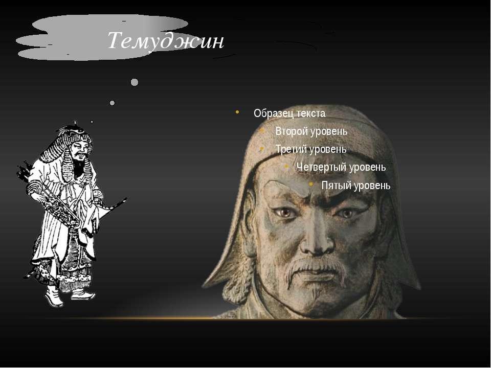 Темуджин