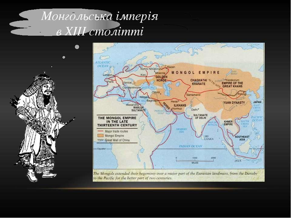 Монгольська імперія в ХІІІ столітті