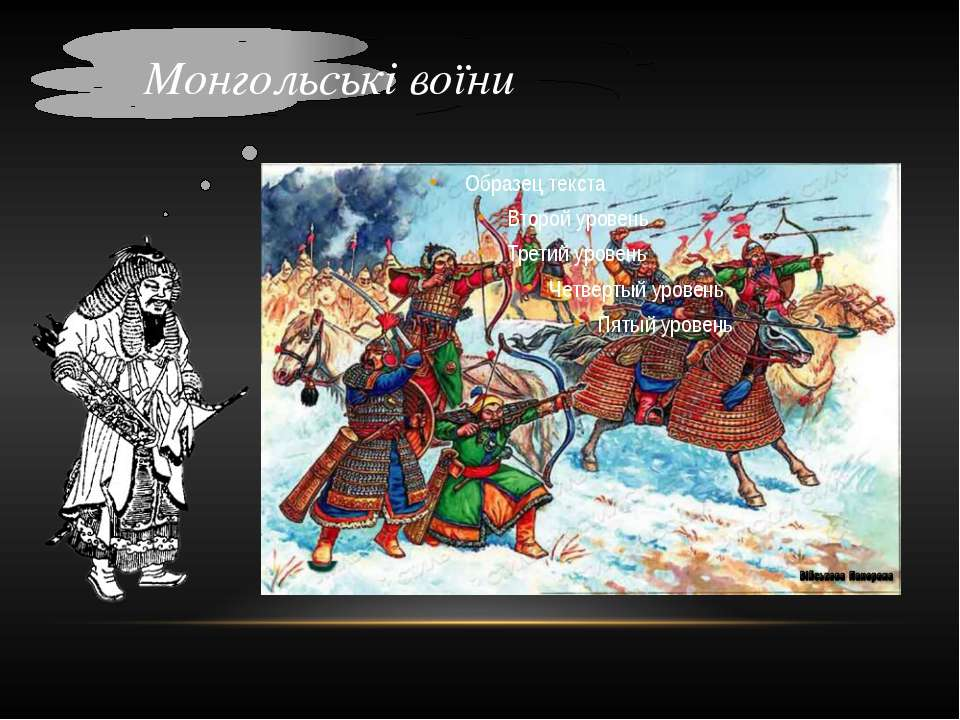 Монгольські воїни