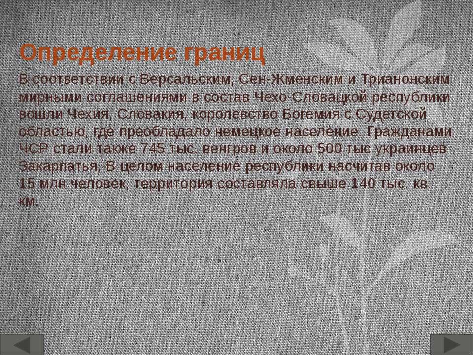 Внутренняя и внешняя политика Т. Массарика и Э. Бенеша Хозяйственная жизнь Че...