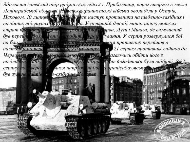Здолавши запеклий опір радянських військ в Прибалтиці, ворог вторгся в межі Л...