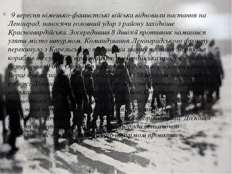 9 вересня німецько-фашистські війська відновили настання на Ленінград, нано...