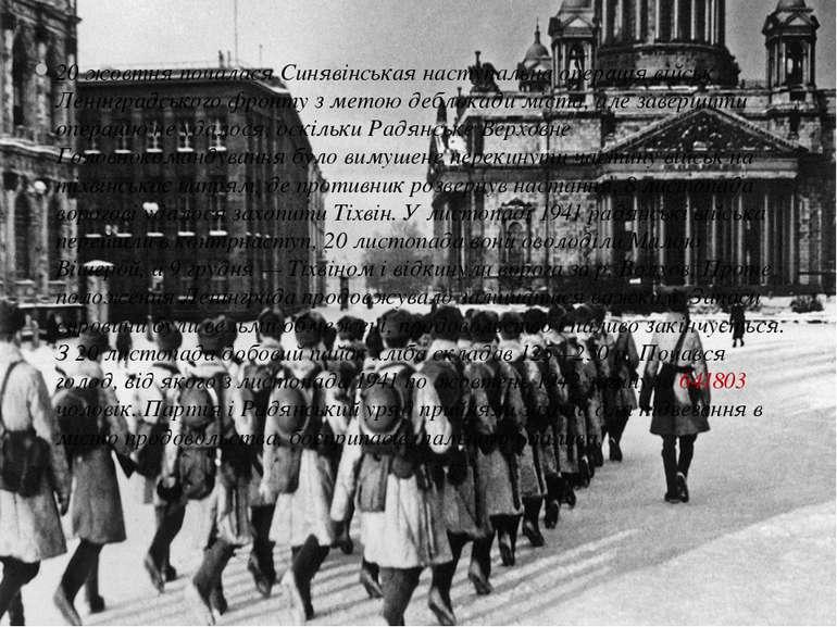 20 жовтня почалася Синявінськая наступальна операція військ Ленінградського ф...