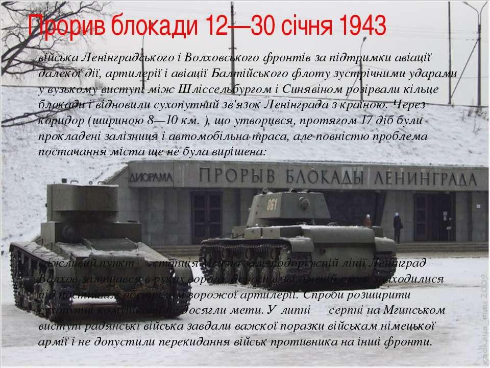 війська Ленінградського і Волховського фронтів за підтримки авіації далекої д...