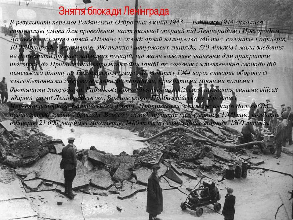 В результаті перемог Радянських Озброєних в кінці 1943 — початку 1944 склалис...