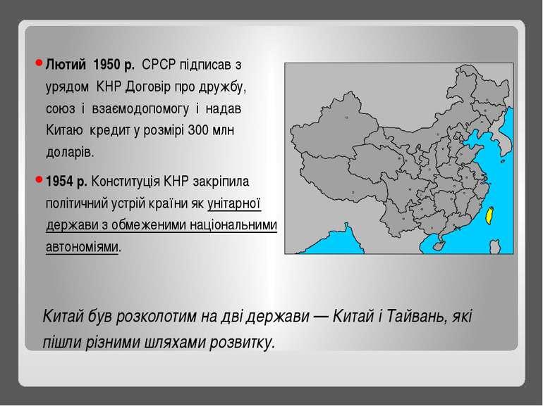 Лютий 1950 р. СРСР підписав з урядом КНР Договір про дружбу, союз і взаємодоп...