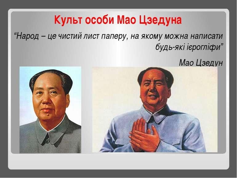 """Культ особи Мао Цзедуна """"Народ – це чистий лист паперу, на якому можна написа..."""