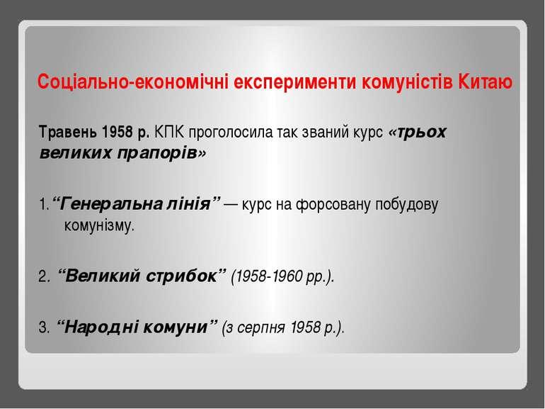 Соціально-економічні експерименти комуністів Китаю Травень 1958 р. КПК прогол...