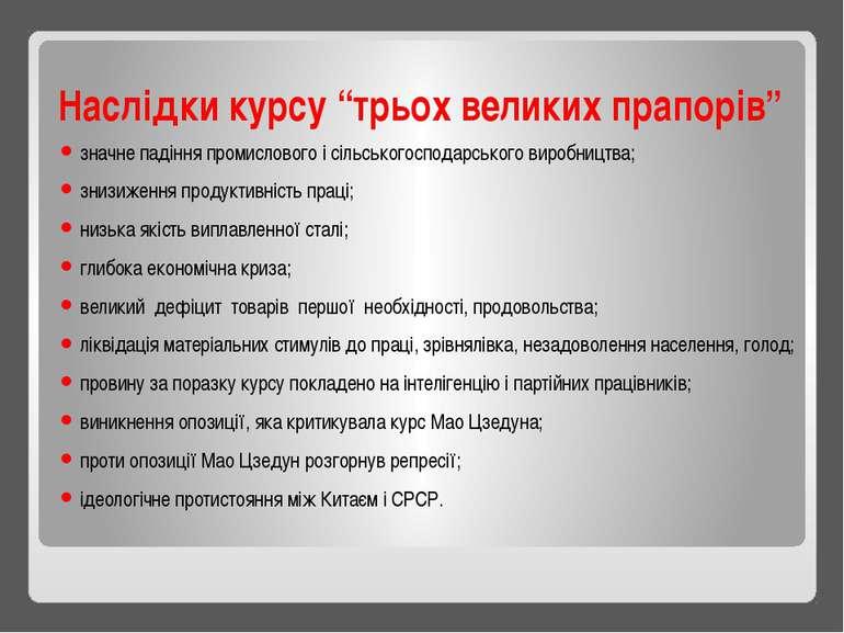 """Наслідки курсу """"трьох великих прапорів"""" значне падіння промислового і сільськ..."""