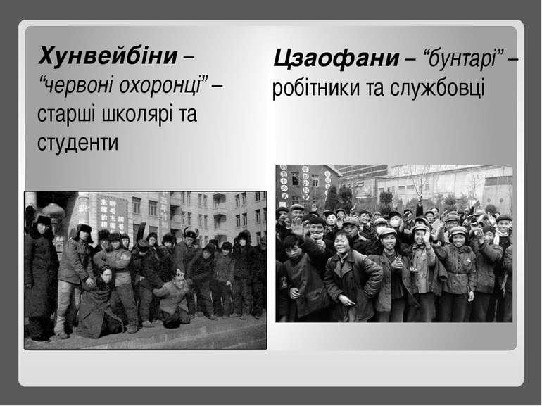 """Хунвейбіни – """"червоні охоронці"""" – старші школярі та студенти Цзаофани – """"бунт..."""