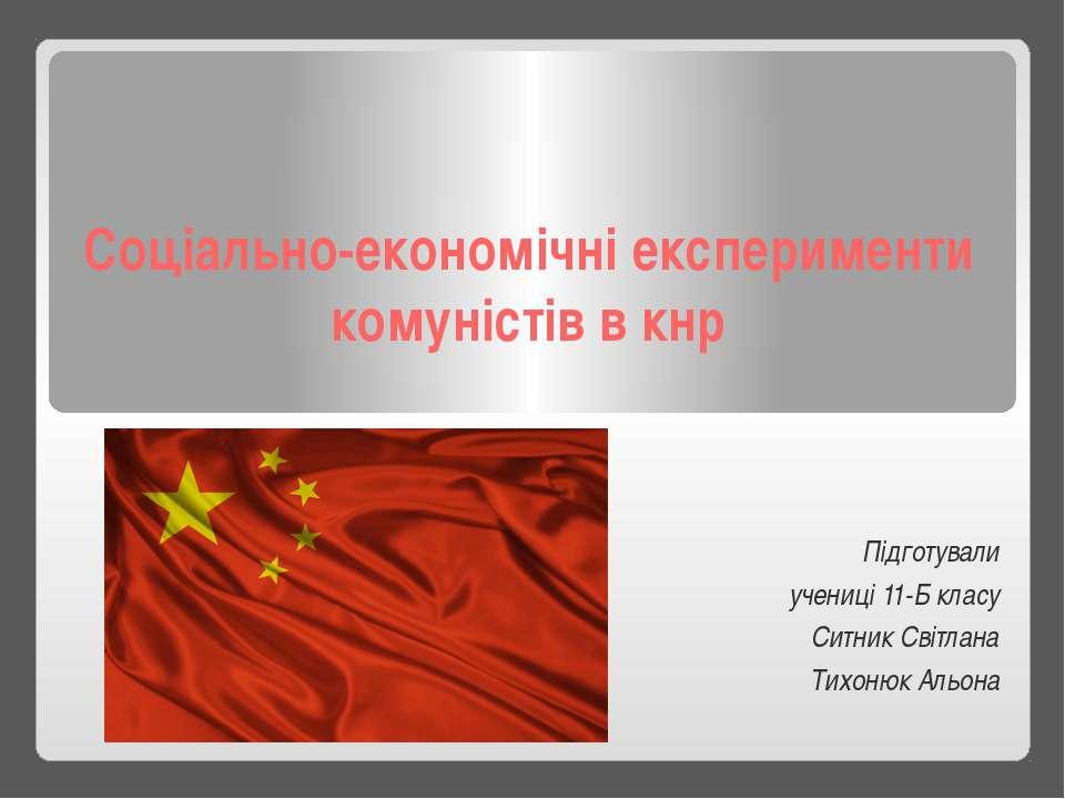 Соціально-економічні експерименти комуністів в кнр Підготували учениці 11-Б к...