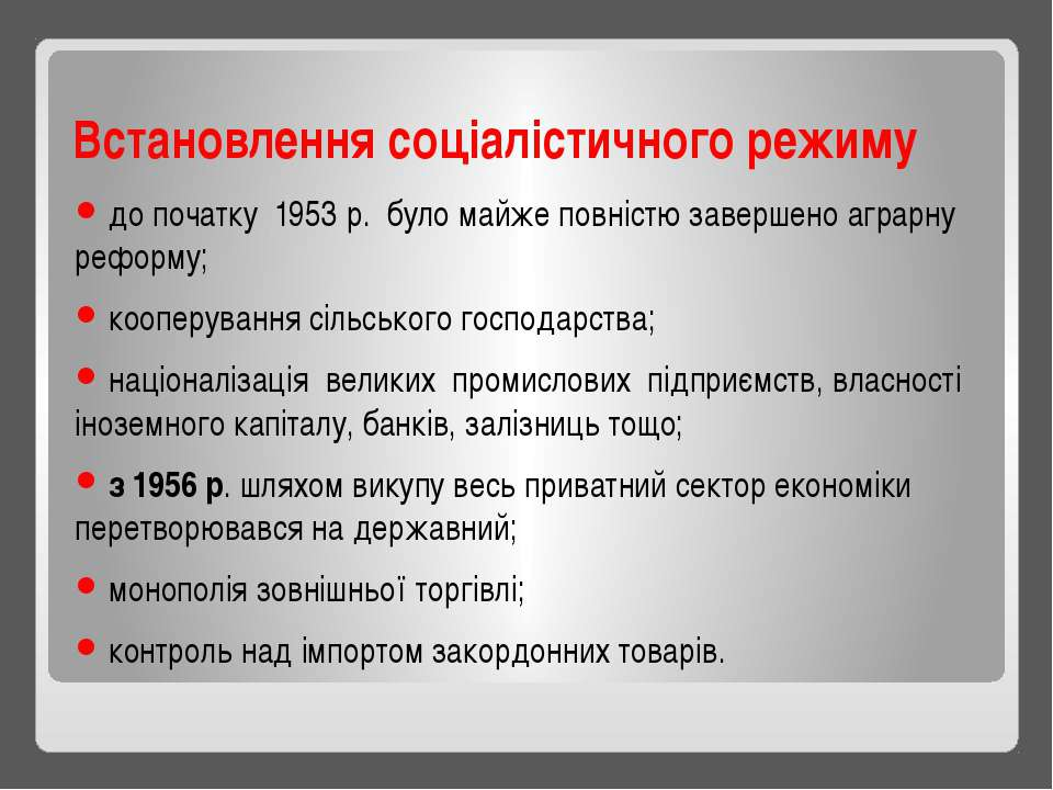 Встановлення соціалістичного режиму до початку 1953 р. було майже повністю за...