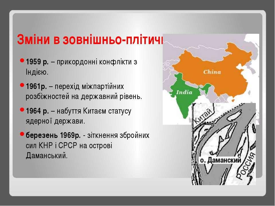 Зміни в зовнішньо-плітичному курсі 1959 р. – прикордонні конфлікти з Індією. ...