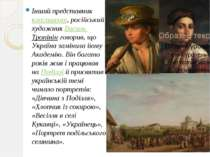 Інший представник класицизму, російський художник Василь Тропінінговорив, що...