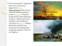 Тісно пов'язаною з Україною була доля художника-мариністаІвана Айвазовського...