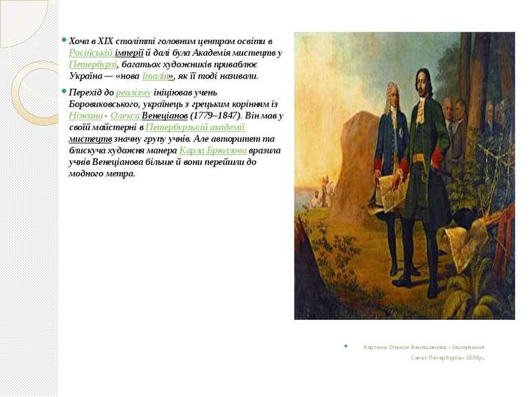 Хоча в XIX столітті головним центром освіти вРосійській імперіїй далі була ...