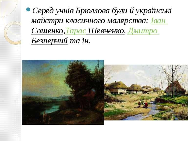 Серед учнів Брюллова були й українські майстри класичного малярства:Іван Сош...