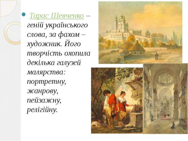 Тарас Шевченко – геній українського слова, за фахом – художник. Його творчіс...