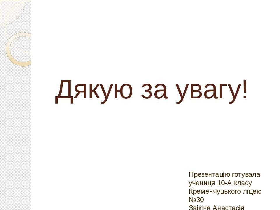 Дякую за увагу! Презентацію готувала учениця 10-А класу Кременчуцького ліцею ...