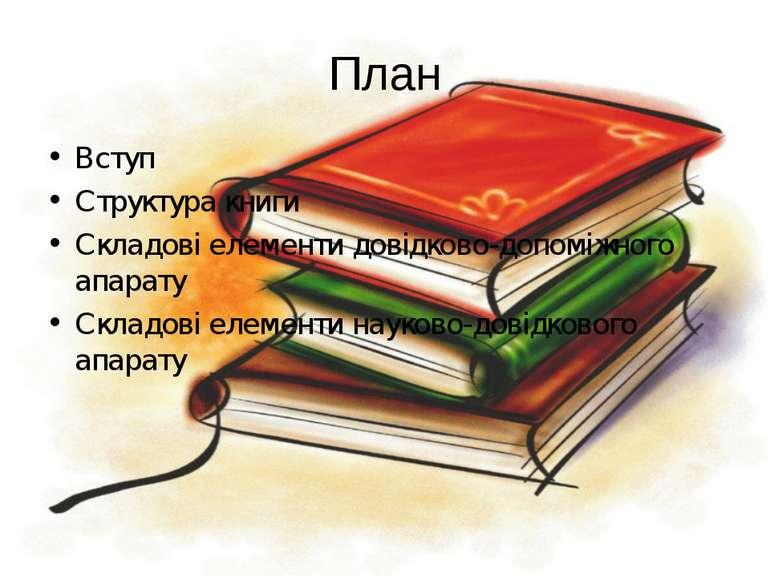 План Вступ Структура книги Складові елементи довідково-допоміжного апарату Ск...