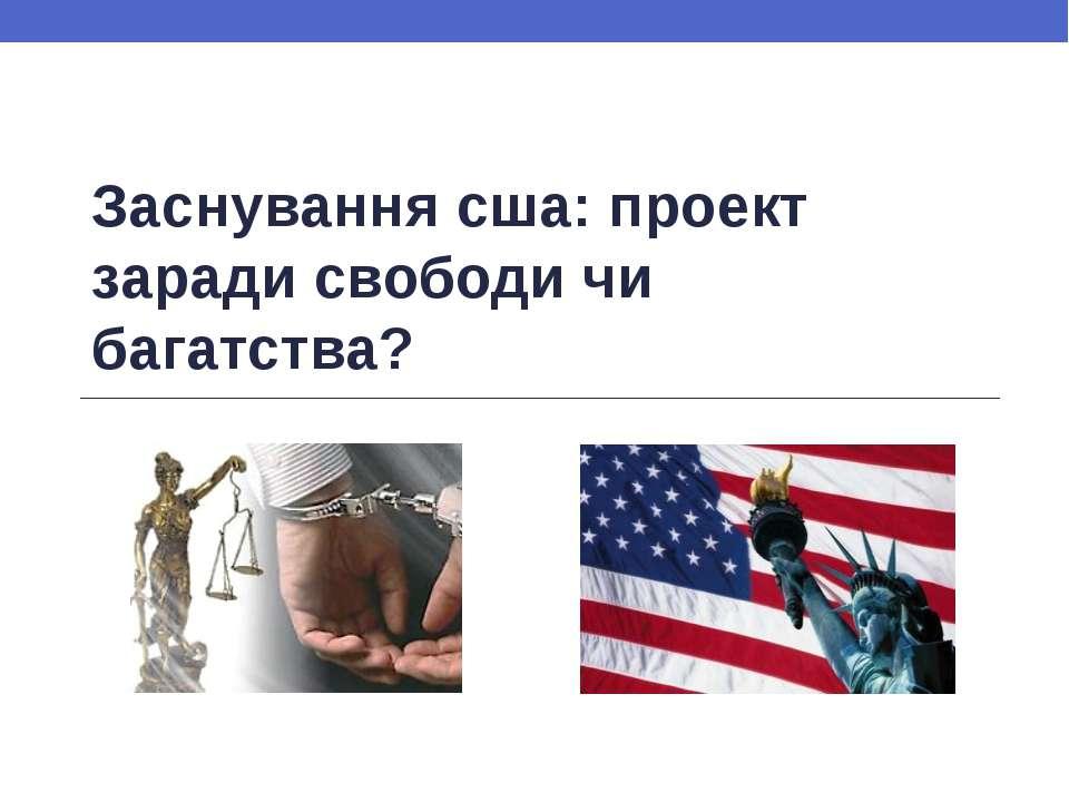 Заснування сша: проект заради свободи чи багатства?