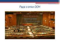 Рада з опіки ООН