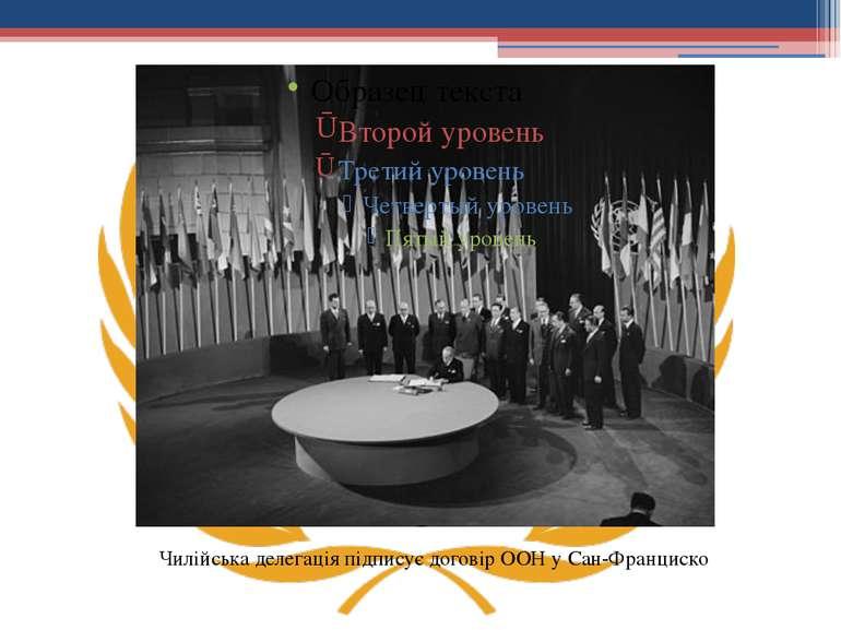 Чилійська делегація підписує договір ООН у Сан-Франциско