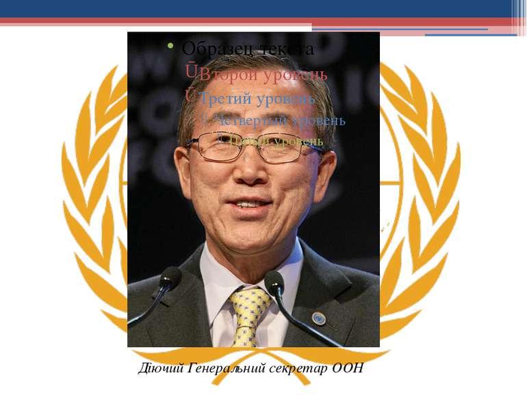 Діючий Генеральний секретар ООН