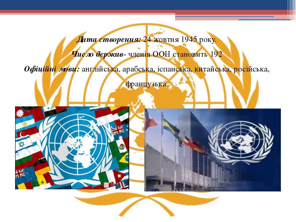 Дата створення: 24 жовтня 1945 року. Число держав- членів ООН становить 192 О...