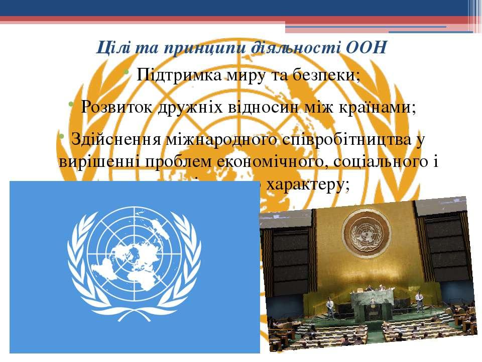 Підтримка миру та безпеки; Розвиток дружніх відносин між країнами; Здійснення...