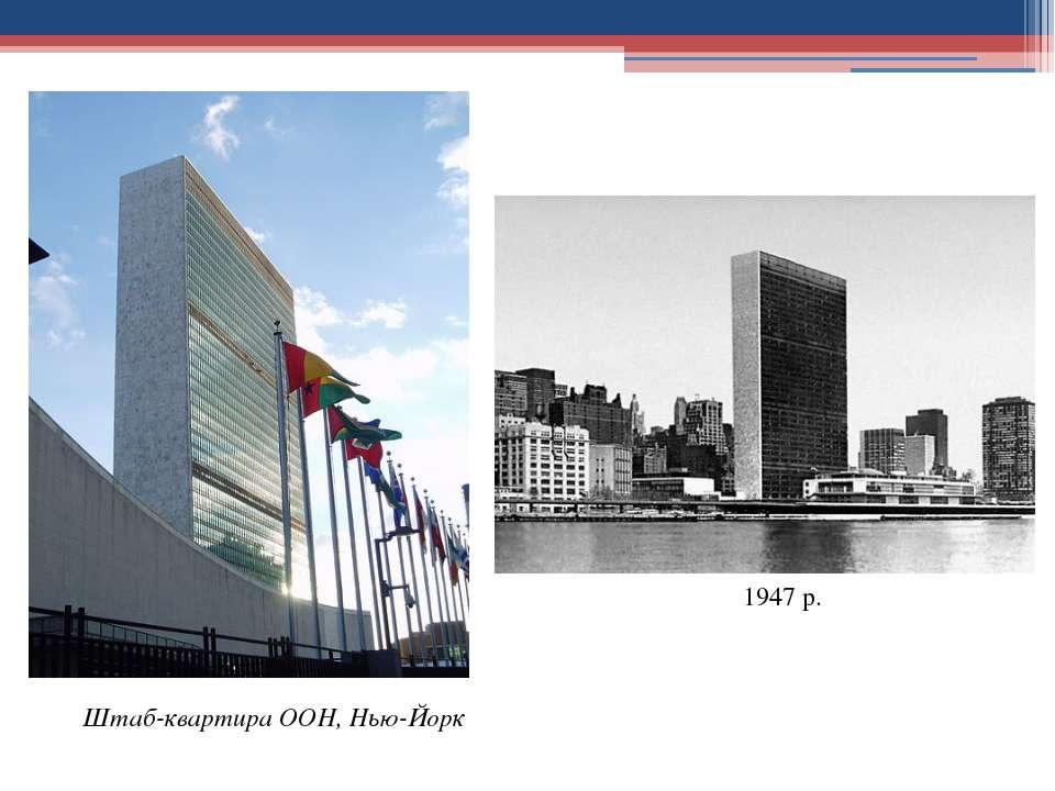 Штаб-квартира ООН, Нью-Йорк 1947 р.