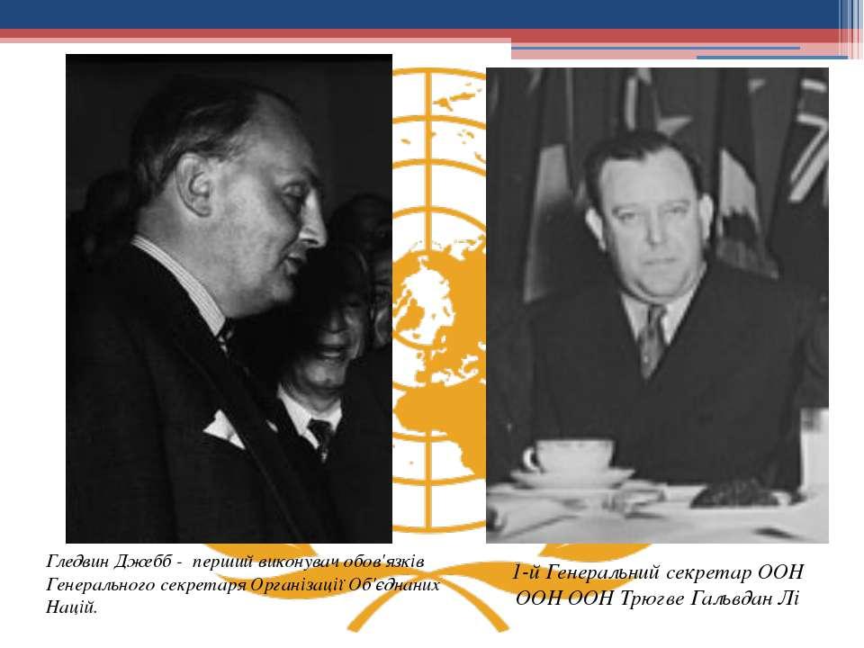 1-й Генеральний секретар ООН ООН ООН Трюгве Гальвдан Лі Гледвин Джебб - перши...