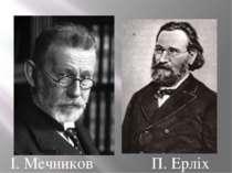 І. Мечников П. Ерліх