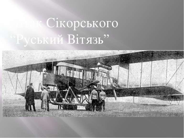 """Літак Сікорського """"Руський Вітязь"""""""
