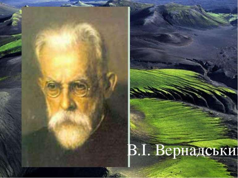 В.І. Вернадський