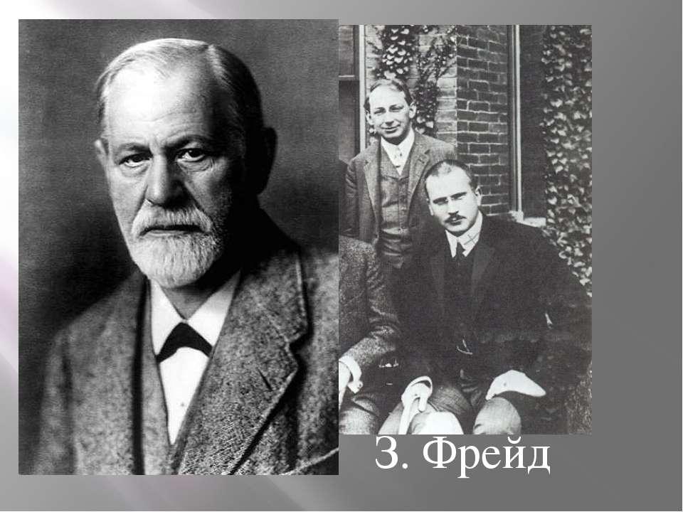 З. Фрейд