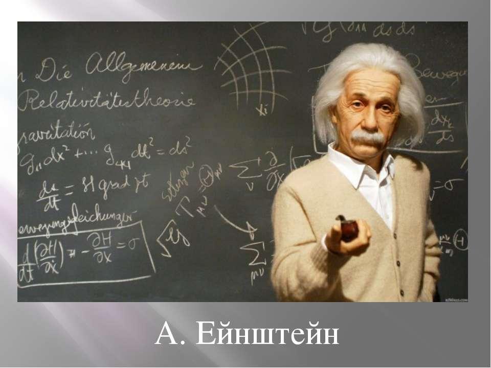 А. Ейнштейн