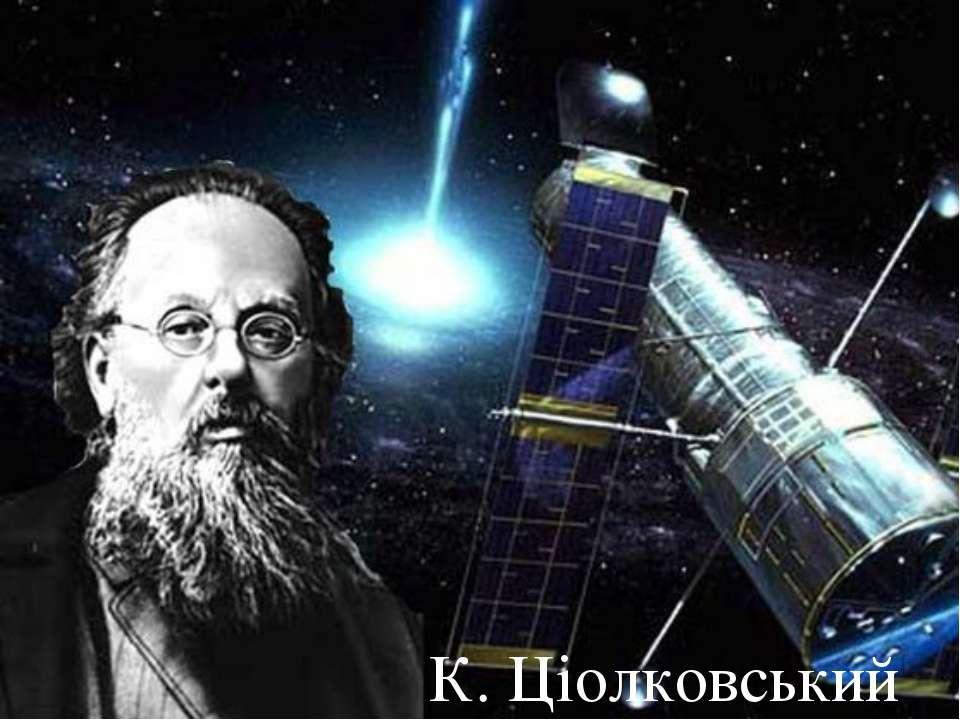 К. Ціолковський