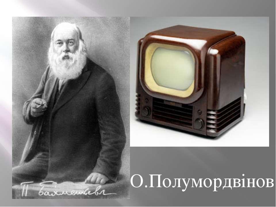О.Полумордвінов