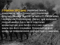 3 березня 1921 року радянські газети повідомили, що вКронштадтіспалахнув бі...