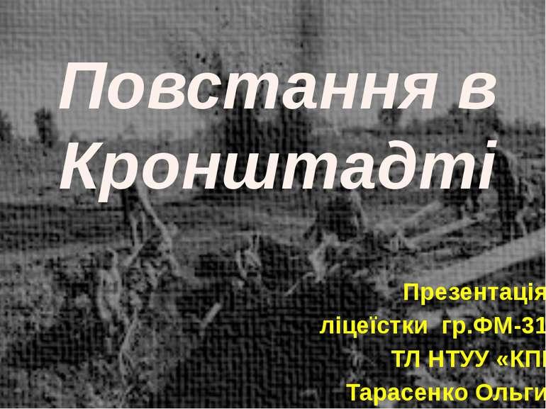 Презентація ліцеїстки гр.ФМ-31 ТЛ НТУУ «КПІ Тарасенко Ольги Повстання в Кронш...