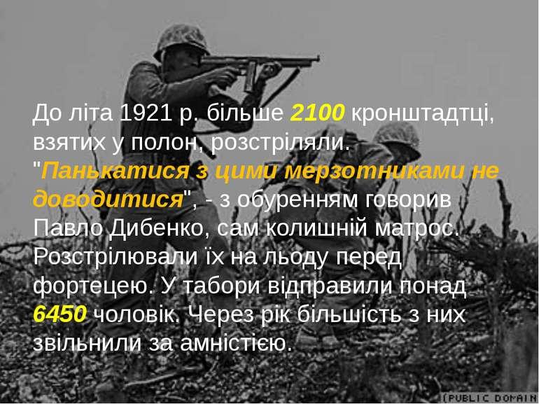 """До літа 1921 р. більше 2100 кронштадтці, взятих у полон, розстріляли. """"Панька..."""