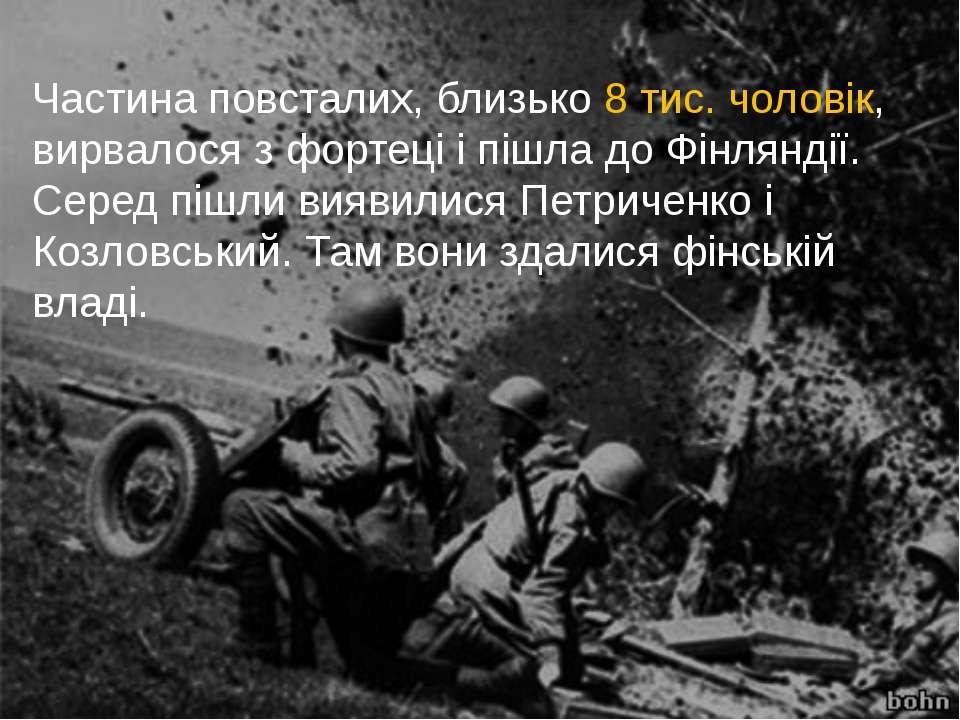 Частина повсталих, близько 8 тис. чоловік, вирвалося з фортеці і пішла до Фін...