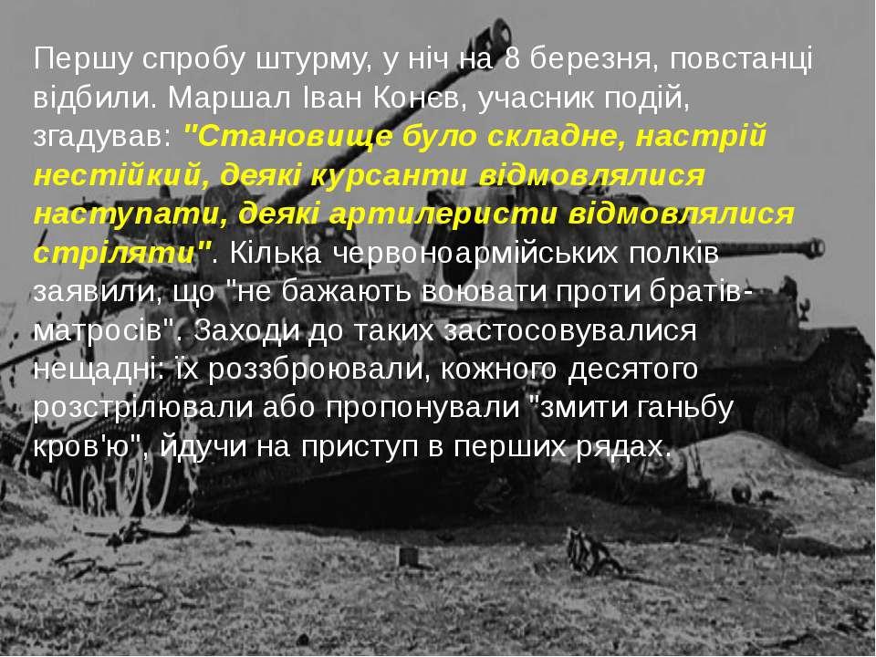 Першу спробу штурму, у ніч на 8 березня, повстанці відбили. Маршал Іван Конєв...