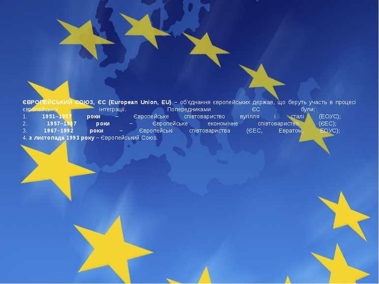 ЄВРОПЕЙСЬКИЙ СОЮЗ, ЄС (European Union, EU) – об'єднання європейських держав, ...