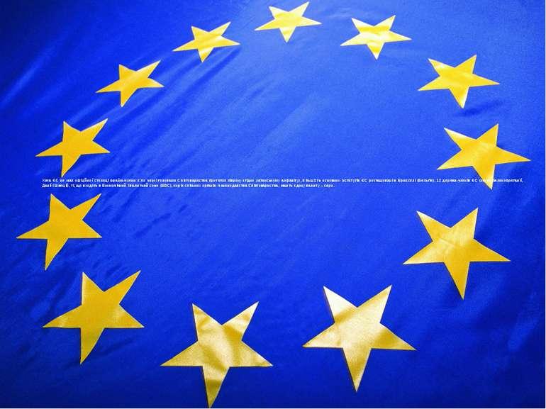 Хоча ЄС не має офіційної столиці (країни-члени є по черзі головами Співтовари...