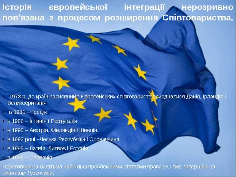 Історія європейської інтеграції нерозривно пов'язана з процесом розширення Сп...