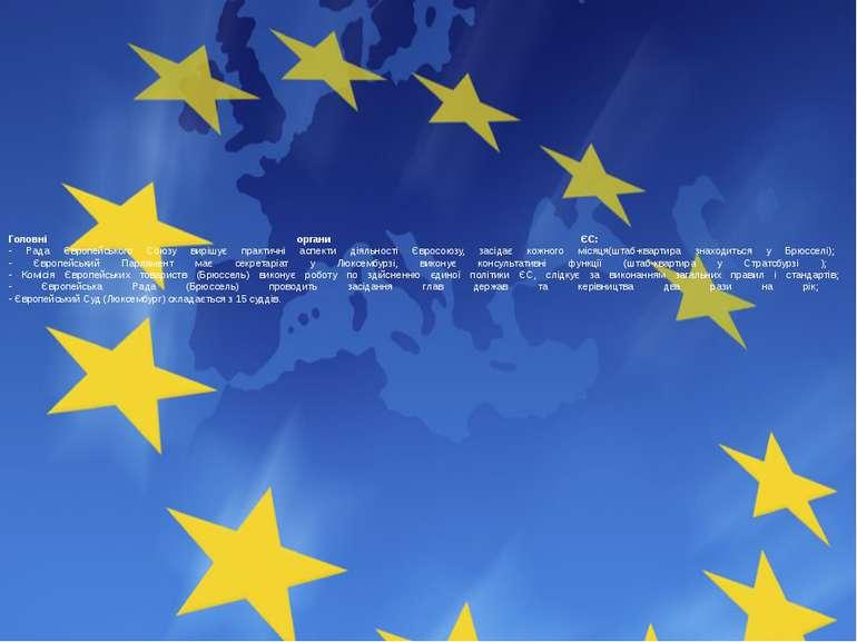 Головні органи ЄС: - Рада Європейського Союзу вирішує практичні аспекти діяль...
