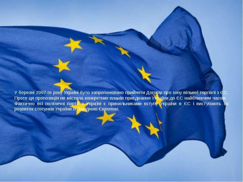 У березні 2007-го року Україні було запропоновано прийняти Договір про зону в...
