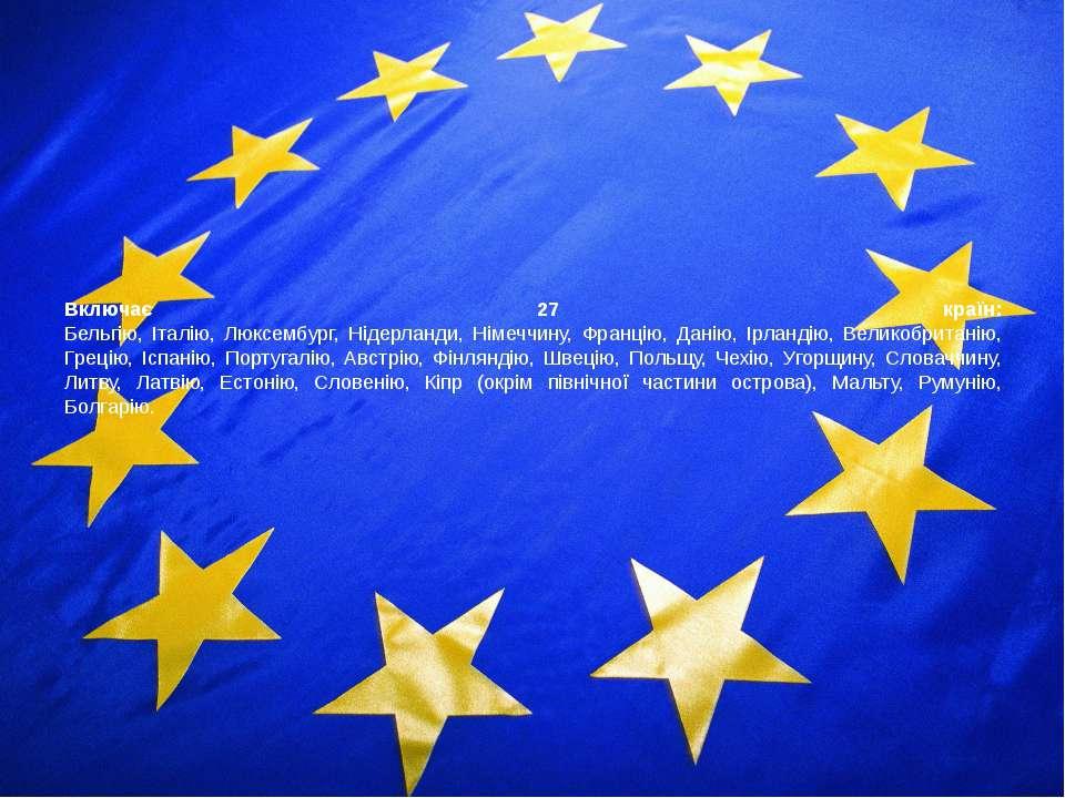 Включає 27 країн: Бельгію, Італію, Люксембург, Нідерланди, Німеччину, Францію...